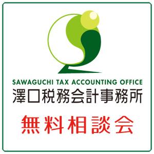 澤口税務会計事務所の無料相談会